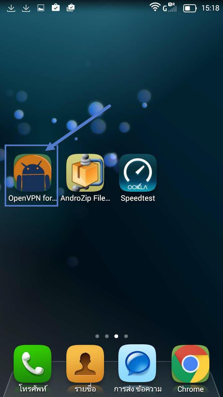 ขั้นตอนติดตั้ง Openvpn Android ขั้นตอนที่ 11