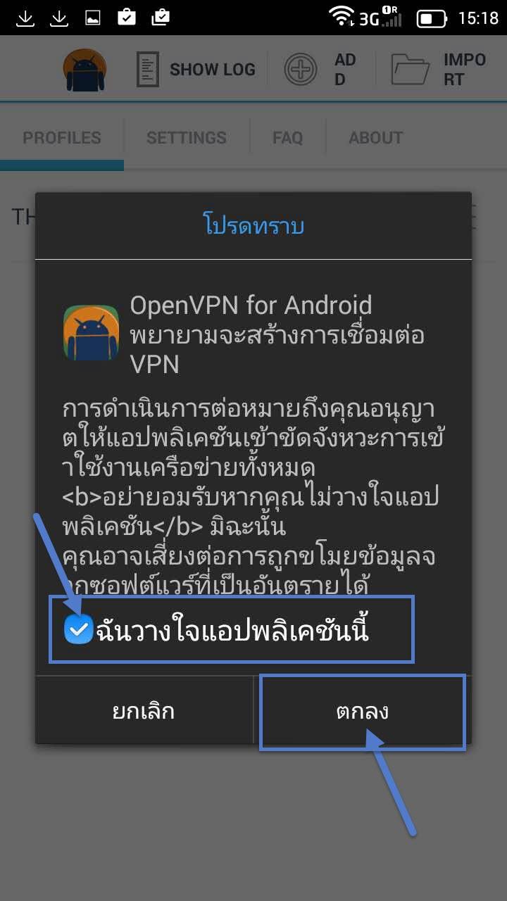 ขั้นตอนติดตั้ง Openvpn Android ขั้นตอนที่ 13