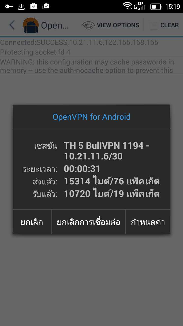Installation Openvpn Android step 16