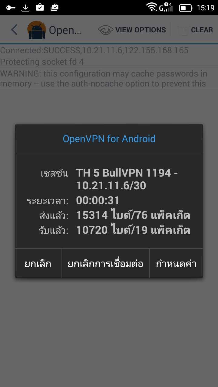 Installation Openvpn Android step 16