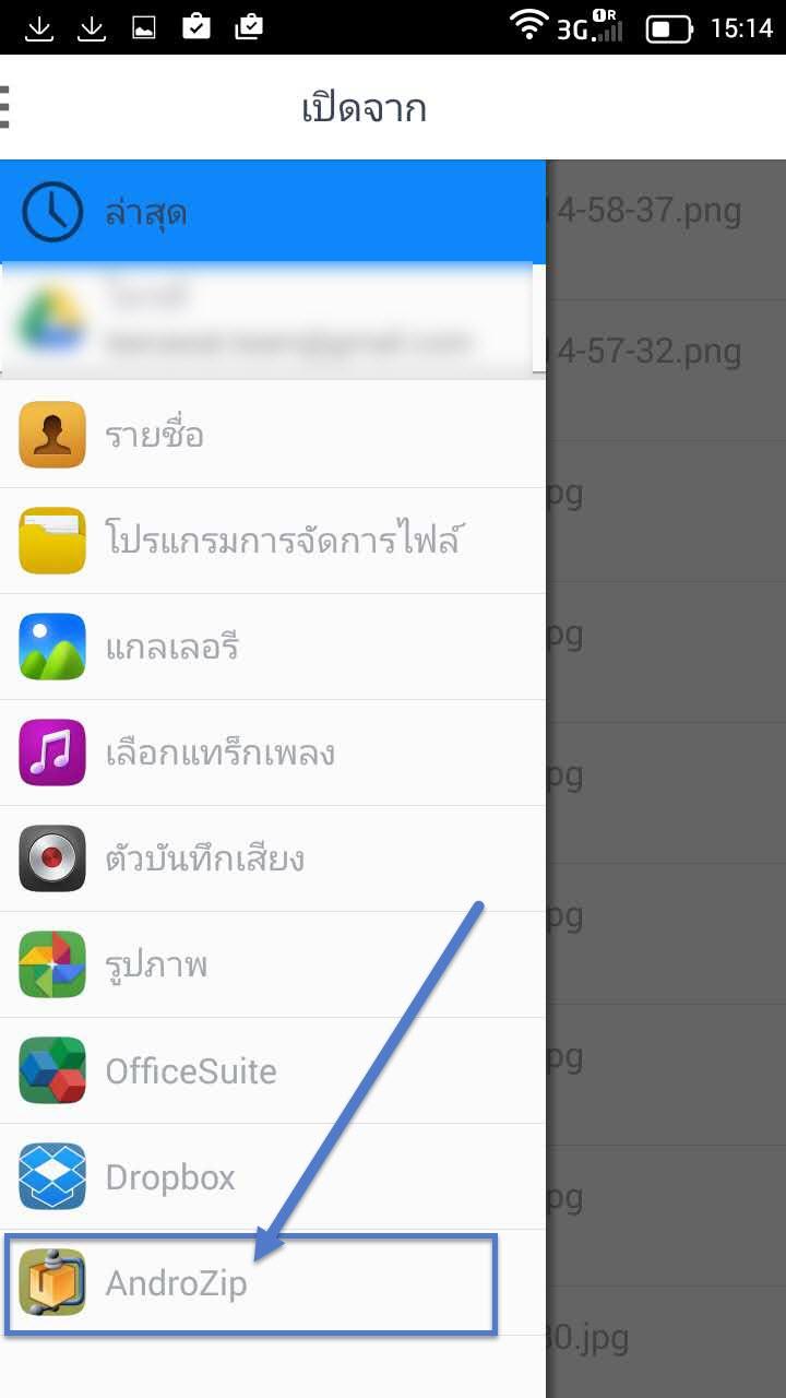 Installation Openvpn Android step 3