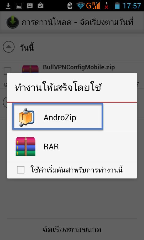 ขั้นตอนติดตั้ง Openvpn Android ขั้นตอนที่ 4