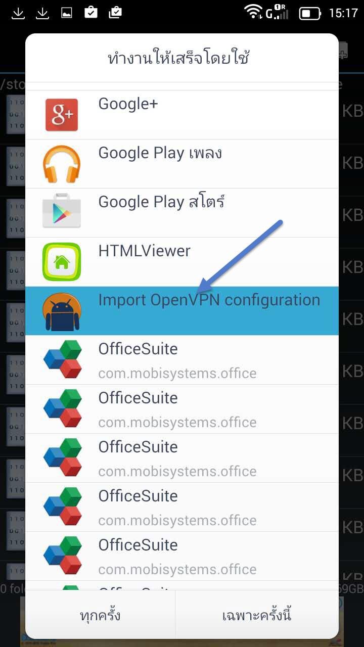 ขั้นตอนติดตั้ง Openvpn Android ขั้นตอนที่ 9