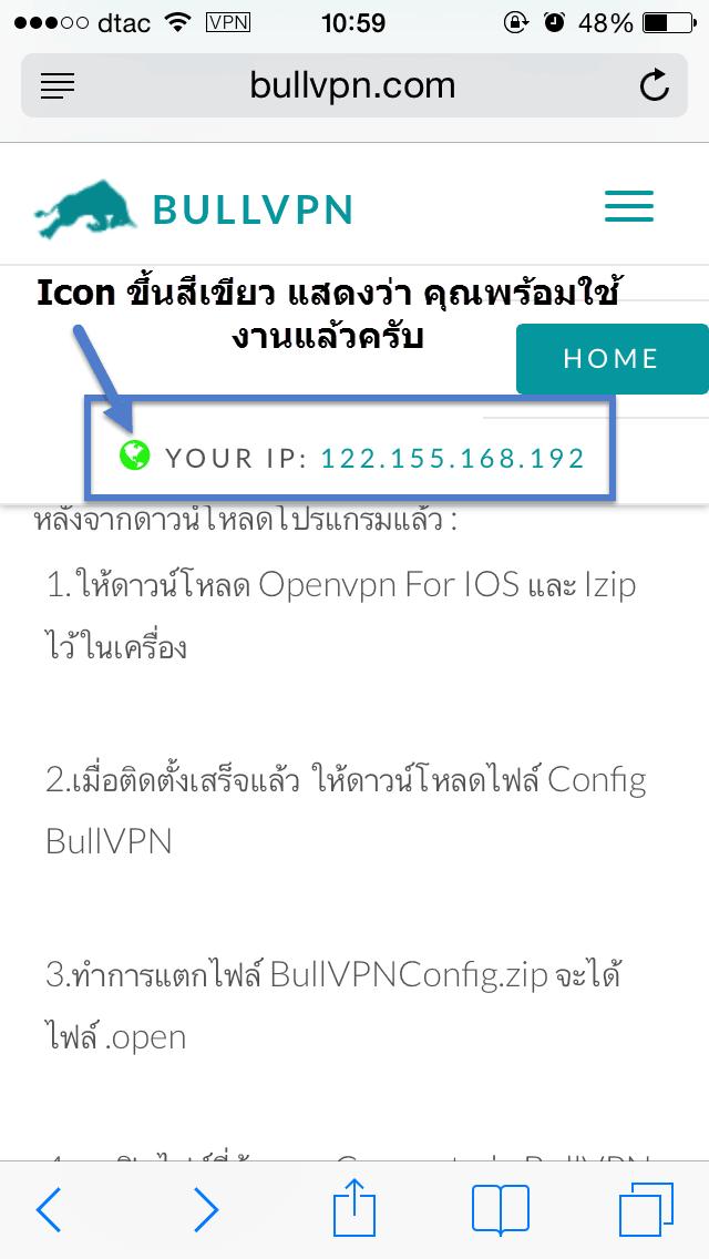 ขั้นตอนติดตั้ง Openvpn ios ขั้นตอนที่ 12