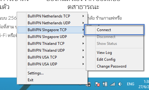 ขั้นตอนการติดตั้งโปรแกรม OpenVPN Installer ขั้นตอนที่ 14