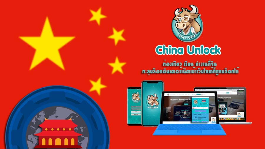 how-to-use-china-with-vpn