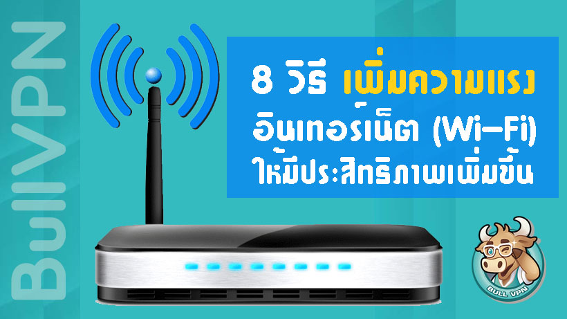 8-ways-to-increase-wi-fi-strength-to-increase-efficiency
