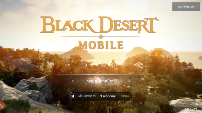 black-desert-mobile-th-2