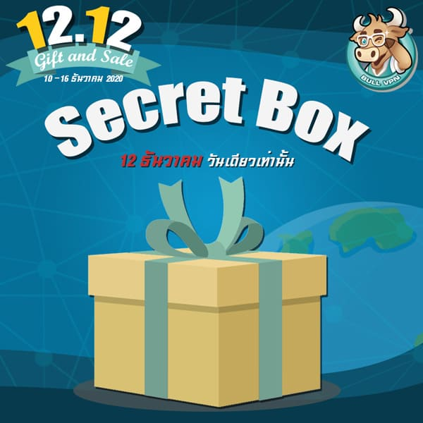 secret-box-promotion-12-12-2020