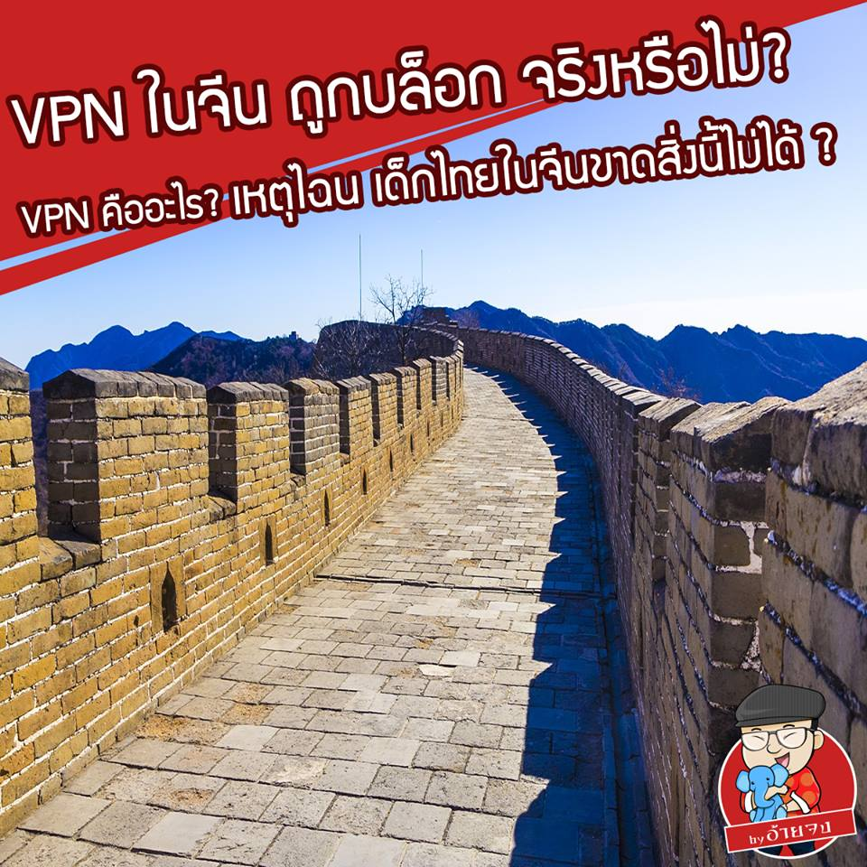 article-aizhong-china-block-vpn-yes-or-no