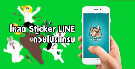 วิธีโหลด Sticker LINE