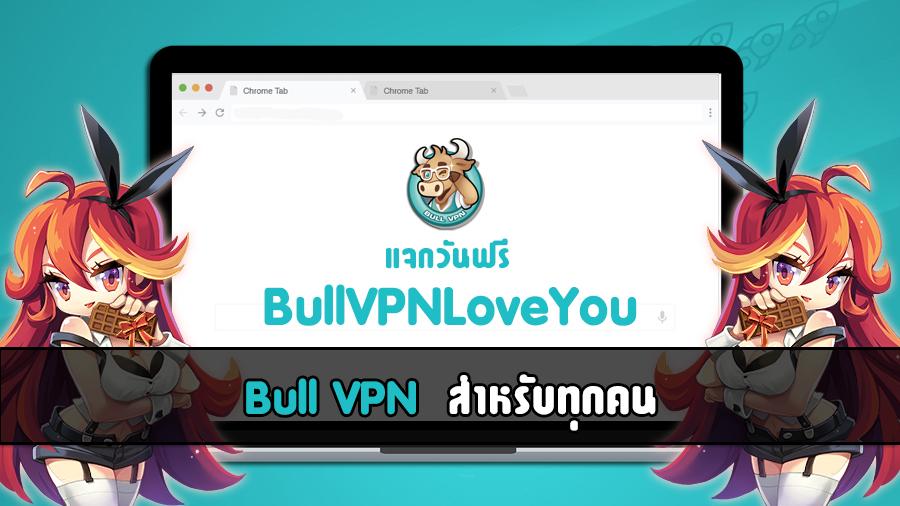 Bull VPN แจกวันฟรีอย่ารอช้ามีเวลาจำกัด