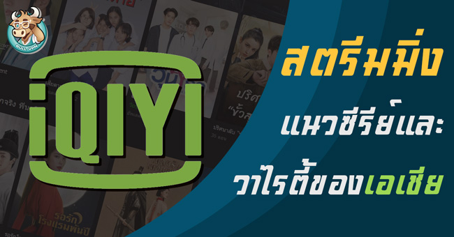 streaming-movie-content-iqiyi-china-vpn-bullvpn