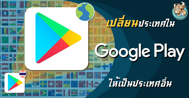 change-google-play-store-abroad