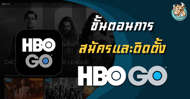 how-to-register-hbo-go