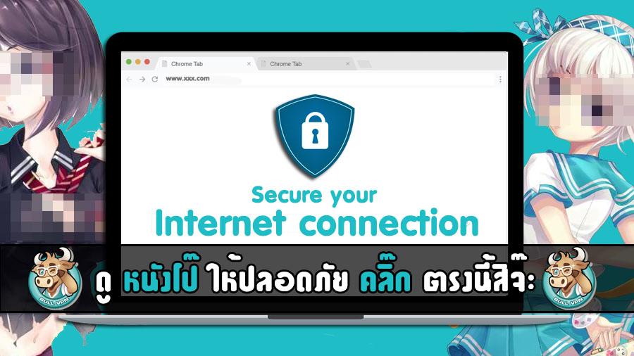 VPN  ดูหนังโป๊ให้ปลอดภัย คลิ๊กตรงนี้สิจ๊ะ