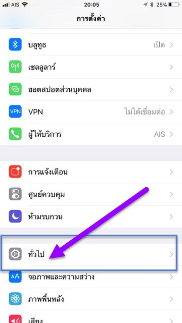 remove-profile-ikev2-ios-iphone-ipad