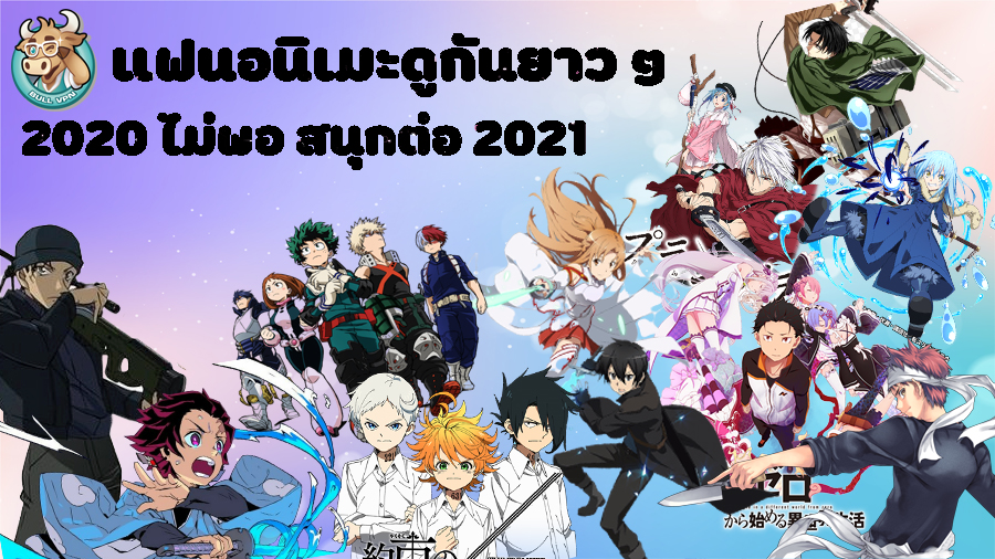 anime-2020-2021-top-popular-vpn-bullvpn