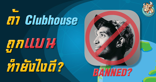 what-if-clubhouse-is-banned