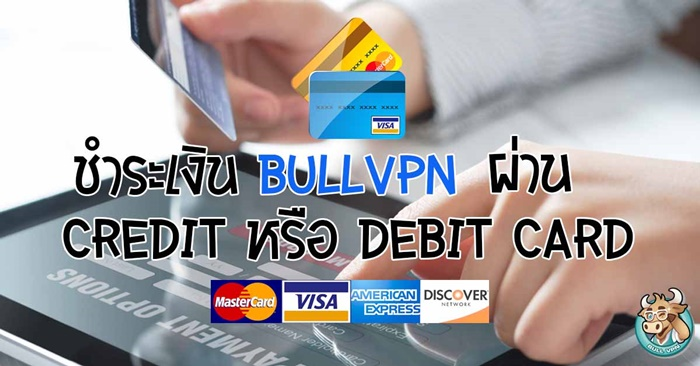 how-to-pay-bullvpn-with-credit-debit-card
