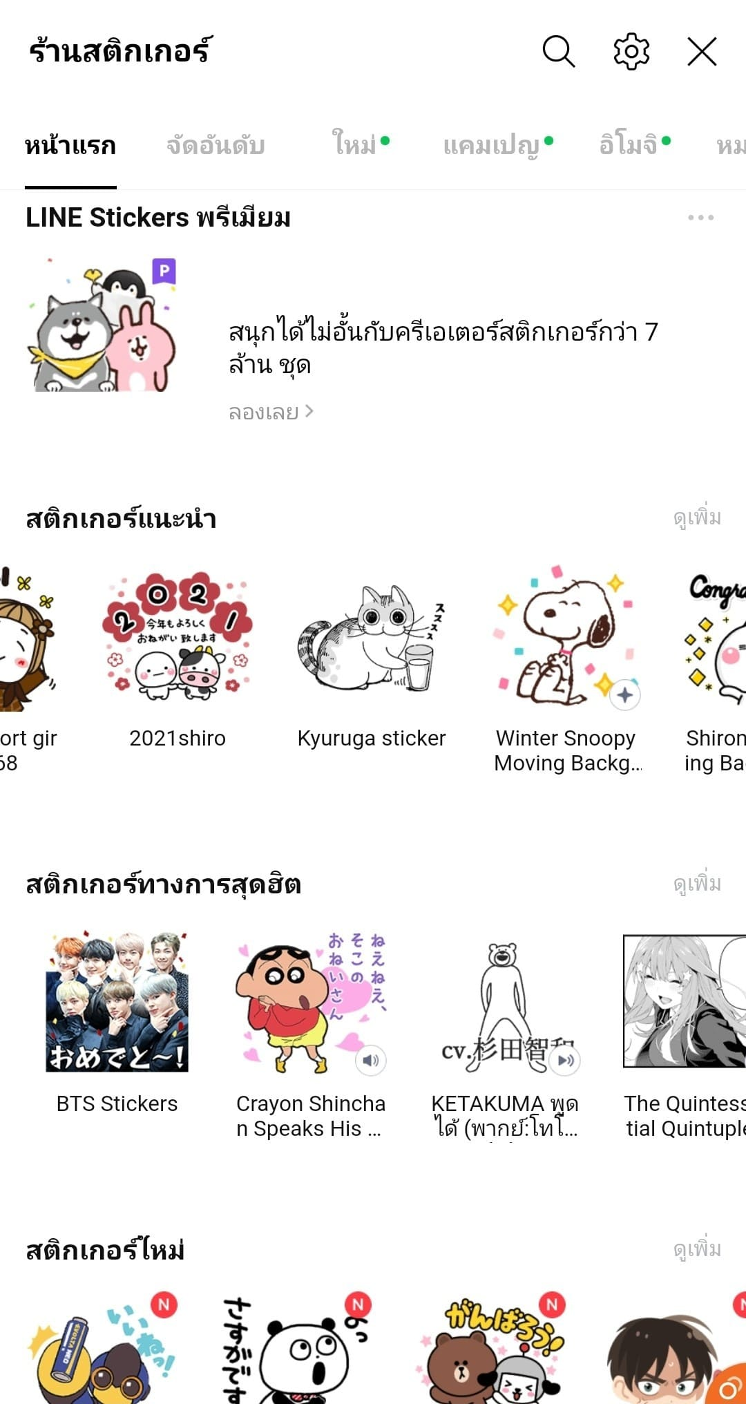 step-two-download-sticker-line-bullvpn