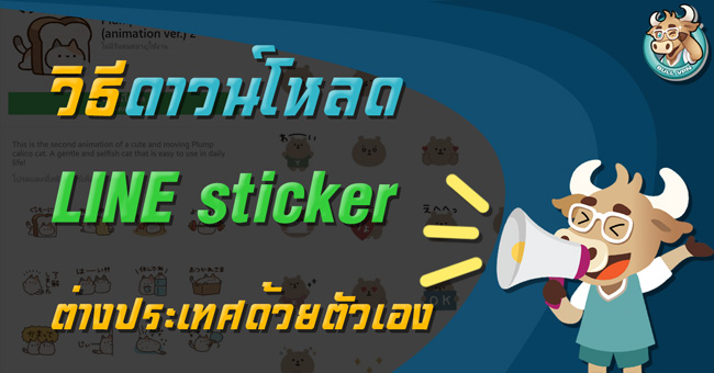 how-to-download-sticker-line-abroad-vpn-bullvpn