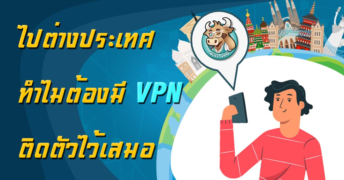 go-abroad-with-vpn-thai