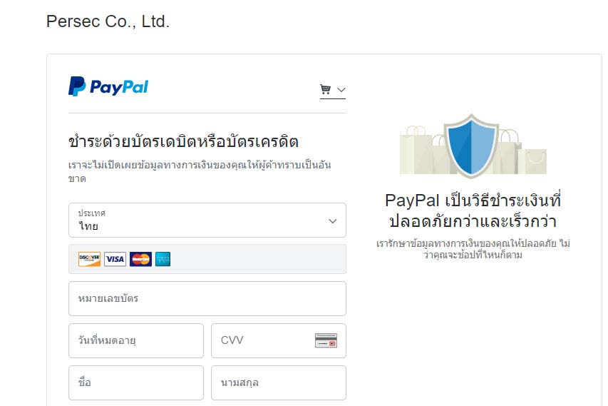 use-credit-card-with-paypal