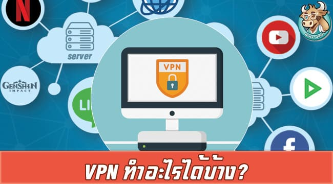the-benefits-of-a-vpn-what-can-a-vpn-do