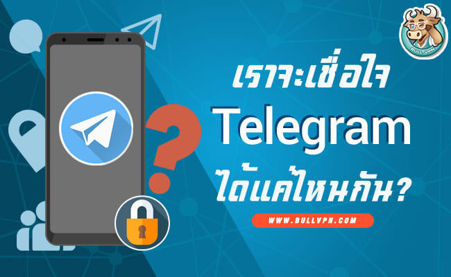 the-safety-of-telegram