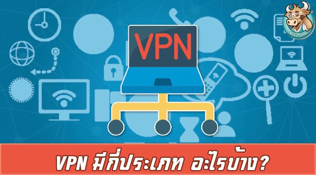 Type-of-VPN-What-is-VPN