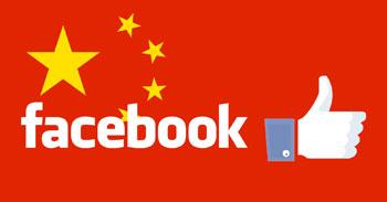 facebook-china-1