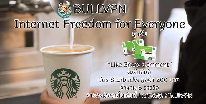 กิจกรรม Like Share Comment BULLVPN