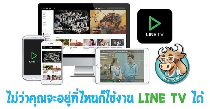 Line TV by BullVPN เพิ่มความสนุกในการดู และวิธีเข้าใช้งานเมื่ออยู่ต่างประเทศ