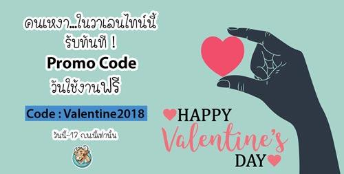 promocode-valentines-bullvpn