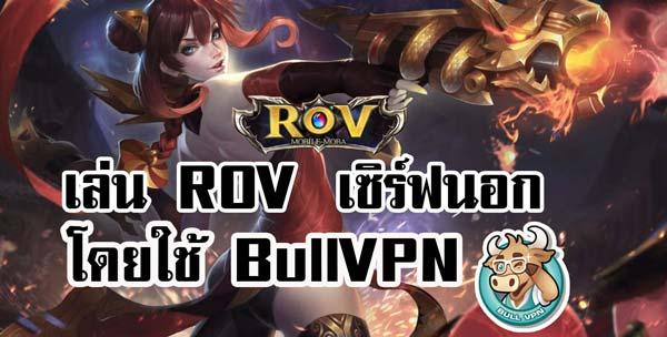 rov_bullvpn