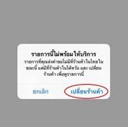 วิธีเล่น ROV  เซิร์ฟไทย ไต้หวัน เวียดนาม โดยใช้ BullVPN ทะลุบล็อค ลดปิง