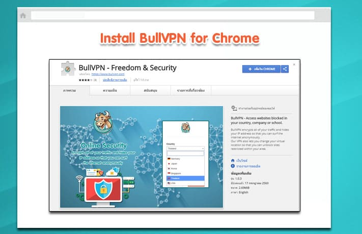 bullvpn-vpn-chrome-extension