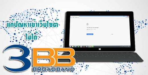 3BB เข้าเว็บไซต์ไม่ได้