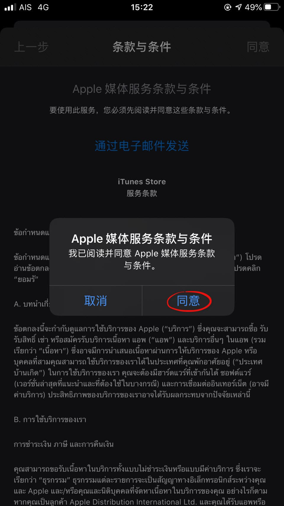 how-to-change-country-apple-id-store