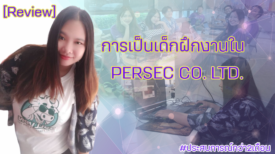 bullvpn-review-2020-intern-ฝึกงาน-persec