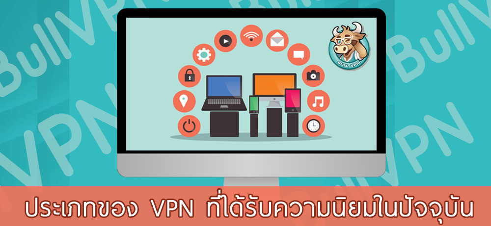 type-of-vpn