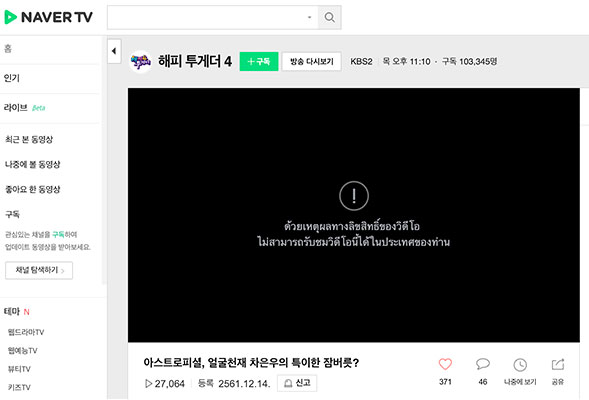 NaverTV-Unblock1