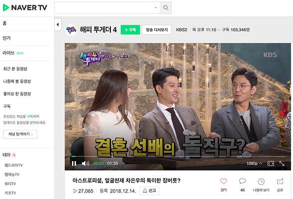 NaverTV-Unblock2